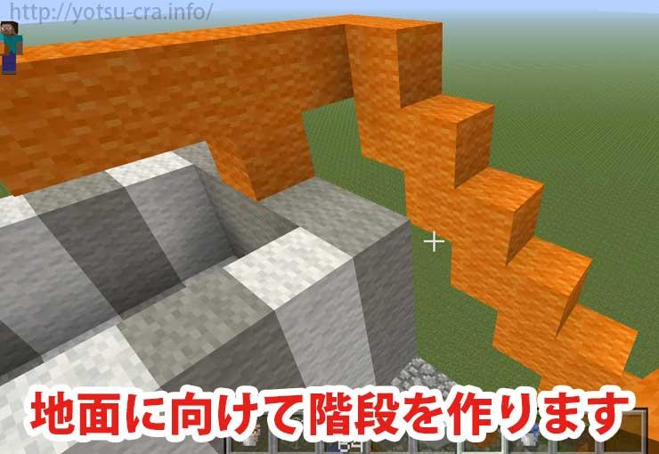 地面に向けて階段を作ります