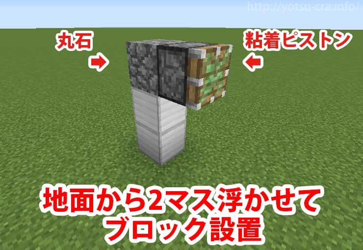 地面から2マス浮かせてブロック設置