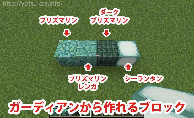 ガーディアンから作れるブロック