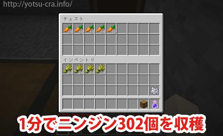 ニンジンの収穫効率