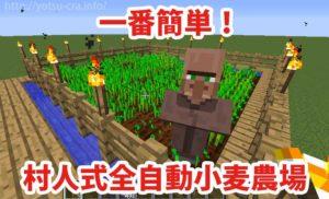 村人式全自動小麦農場