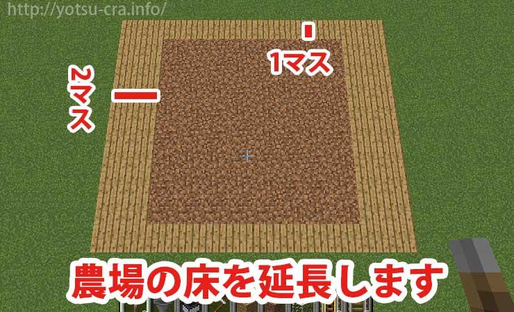 農場の床を拡張
