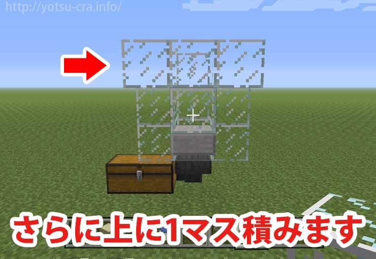ガスブロックを1マス分積みます