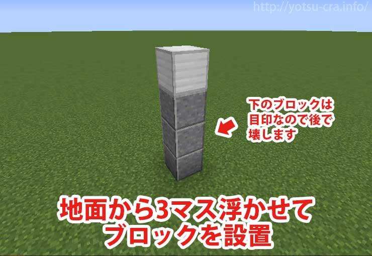 基礎ブロック設置