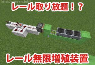 レール無限増殖装置
