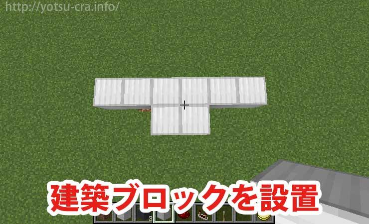 建築ブロックを設置