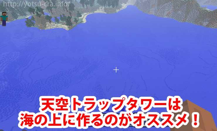 海の上に作るのがオススメ!