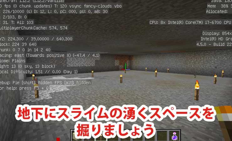 地下にスライムの湧くスペースを作る