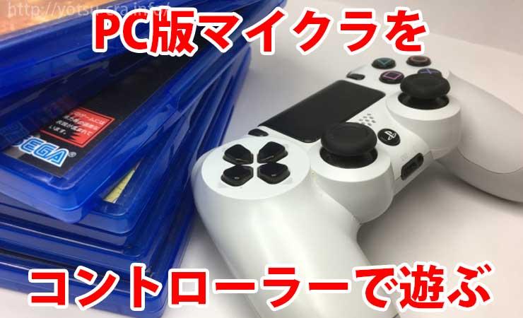 PS3の本体で、PS2のソフトを遊ぶには、どう ...