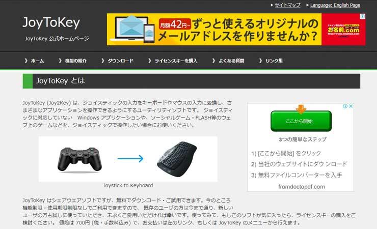 JoyToKey公式サイト