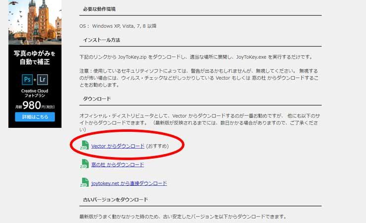 【マインクラフト】PC版をパッド、USBコントローラで遊ぶ方法