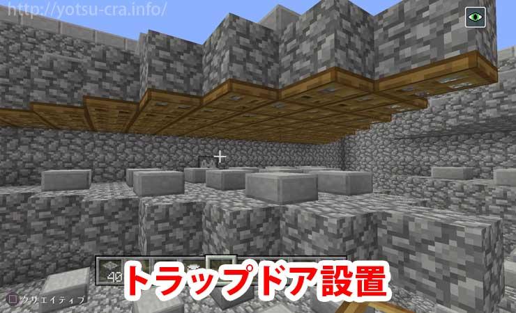 湧き層の天井にトラップドア設置
