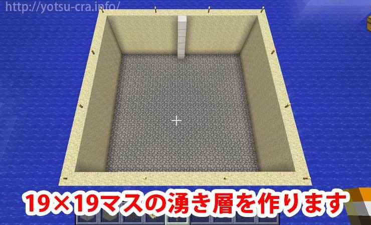 19×19マスの湧き層作り