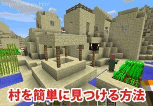 村を見つける方法