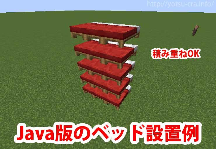Java版のベッド設置例
