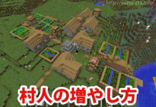 村人の増やし方