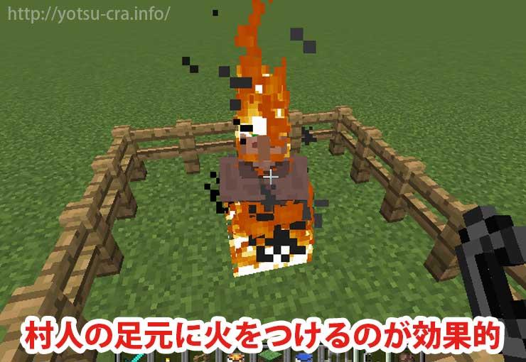 村人の足元に火をつけるのが効果的