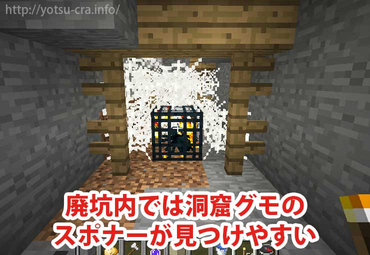 洞窟グモスポナー