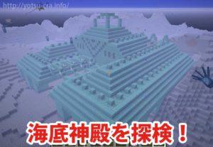 海底神殿攻略