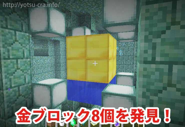 金ブロックを発見!