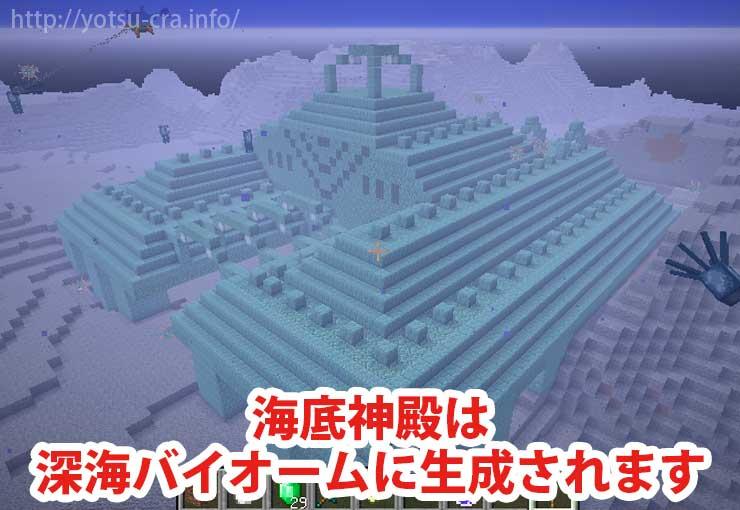 海底神殿は深海バイオームに生成されます