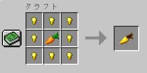 金のニンジン