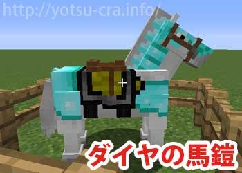 ダイヤの馬鎧