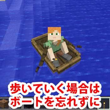 ボートを忘れずに
