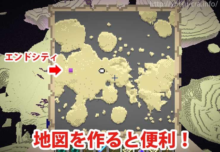 地図を作ると便利