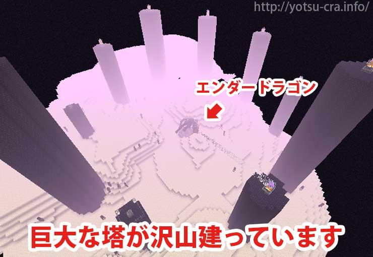 黒曜石の塔