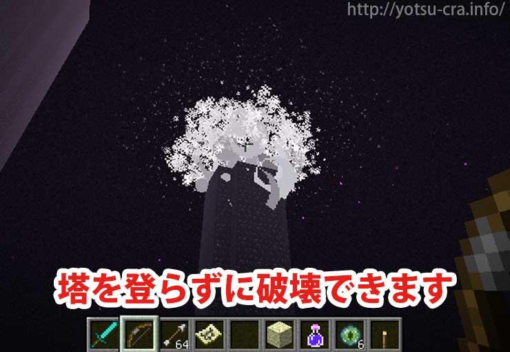 塔を登らずに破壊可能