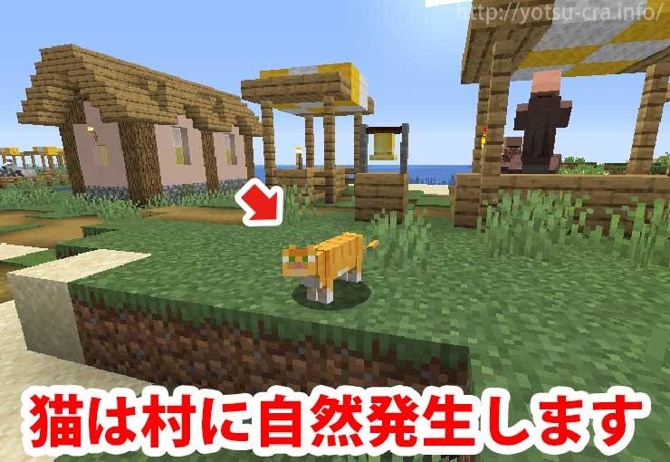 猫は村に自然発生