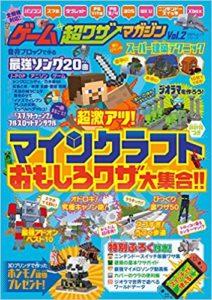 ゲーム超ワザマガジンvol.2