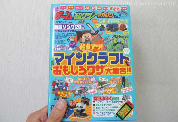 ゲーム 超ワザ マガジン Vol.2