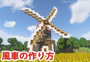 風車の作り方