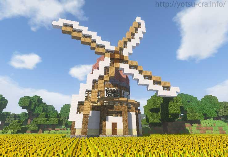 マインクラフト】「風車の作り方」を見て実際に作ってみた!