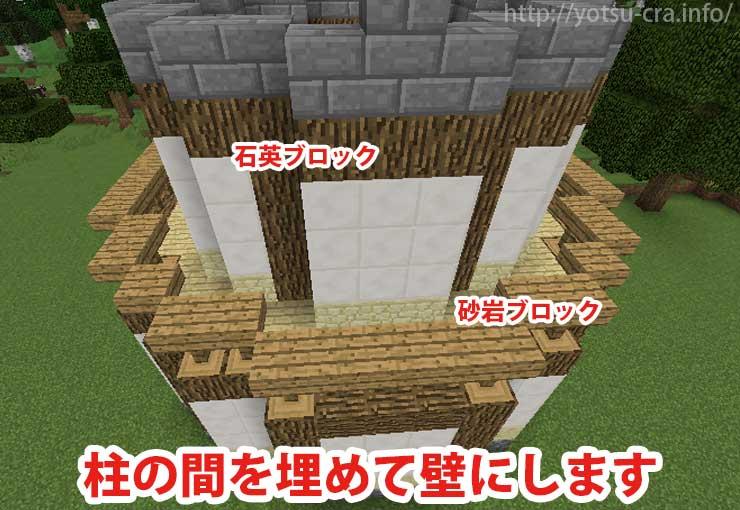 二階の壁作り