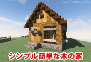 簡単シンプルな木の家の作り方