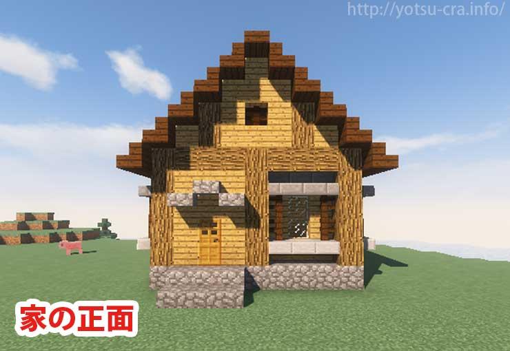 マインクラフト】「簡単シンプルな木の家の作り方・設計図」を見