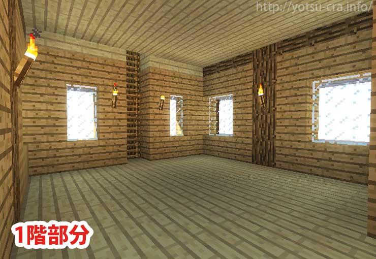 木の家内装