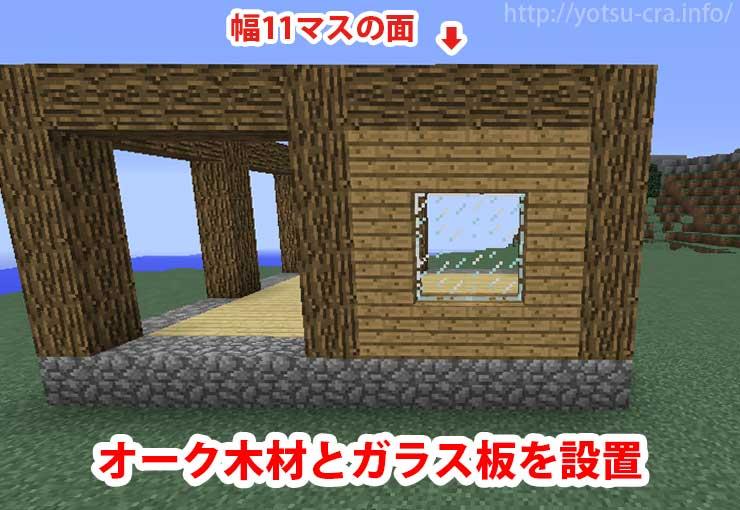 家の壁作り
