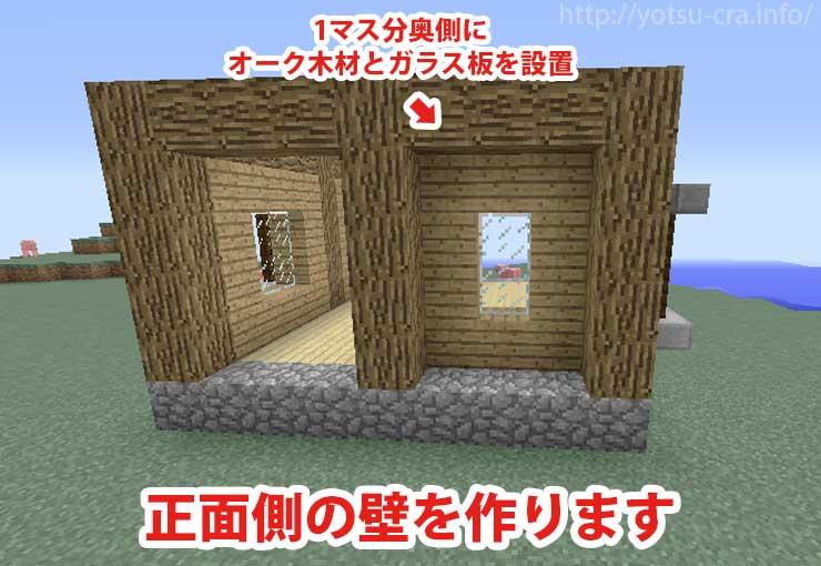 家の正面壁作り