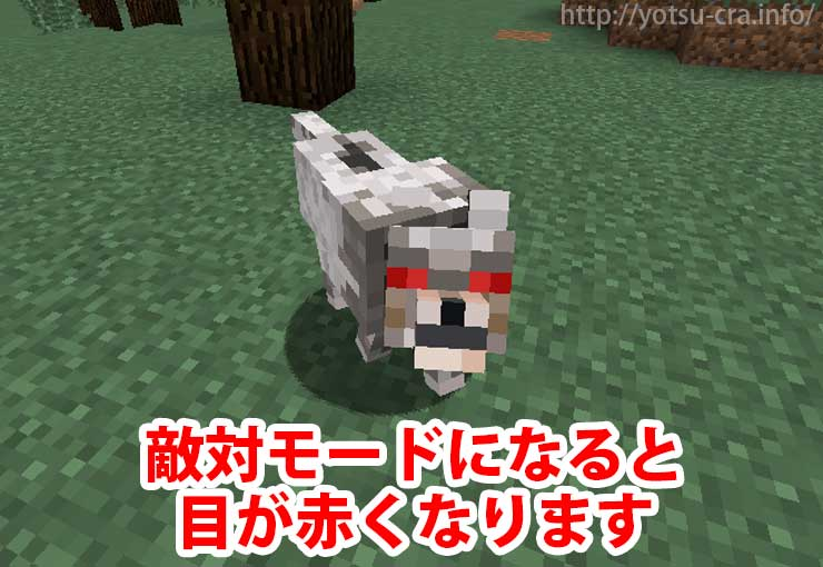 オオカミの敵対モード