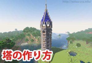 塔の作り方