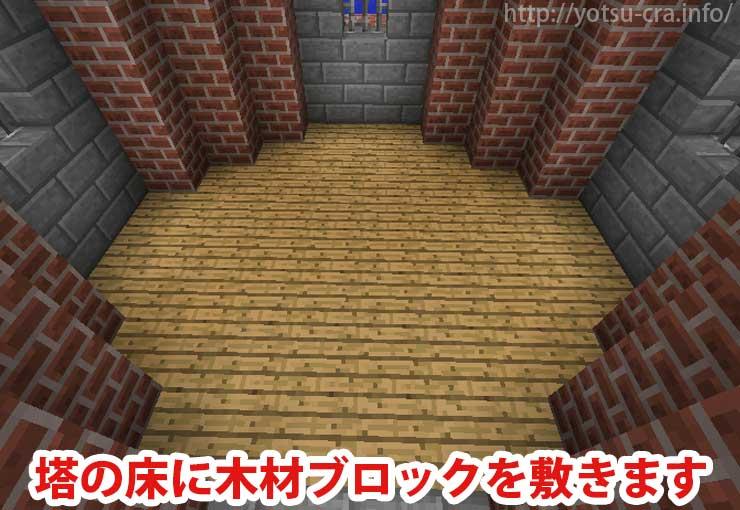 塔の床に木材ブロックを敷きます