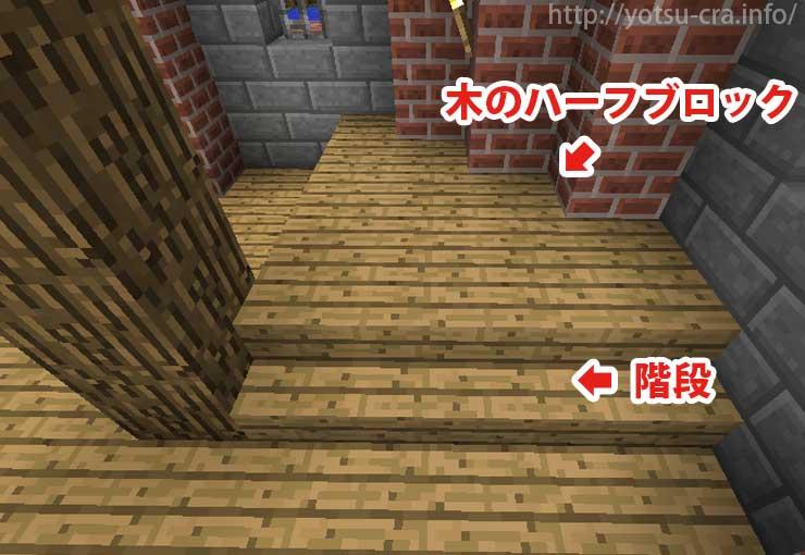 階段を作る