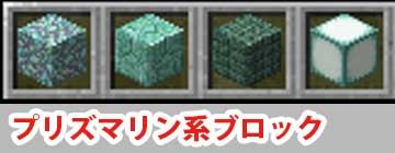 プリズマリン系ブロック