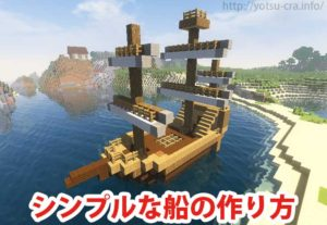 船の作り方