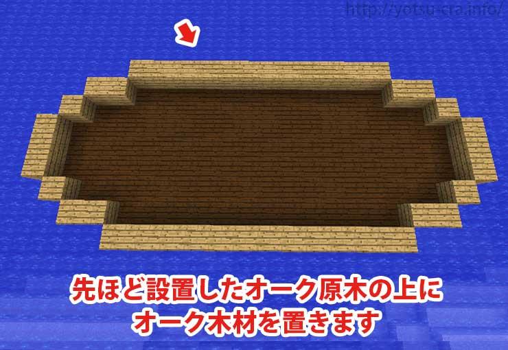 オーク木材を設置