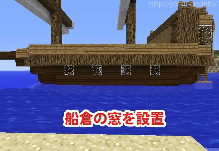 船倉に窓を設置